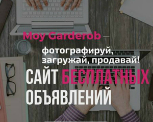 Сайт бесплатных объявлений MoyGarderob расскажет, как сделать продажу  быстрой 2b05d351f4e